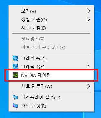 01NVIDIA 메뉴