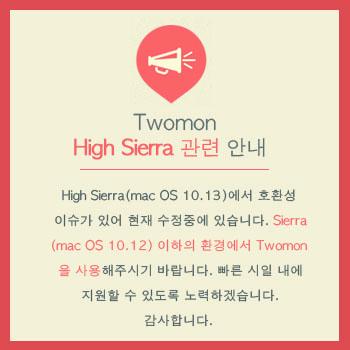 Twomon_HighSierra_kr