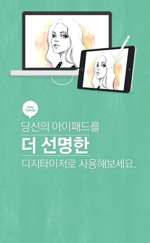 EasyCanvas_mobile_ko